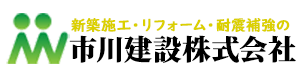 【群馬県太田市】リフォーム・新築注文住宅・耐震補強は市川建設株式会社へ