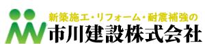 【群馬県太田市】リフォーム・リノベーション・新築注文住宅・耐震補強は市川建設株式会社へ